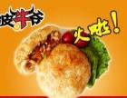 莱芜热卖早点小吃 面食类小吃 黄金脆皮烧饼 送设备