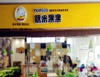 糯米果果港式甜品 糯米果果港式甜品加盟招商