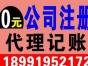 公司注册 供地址 代理记账 一般纳税人申请 报税