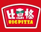 比意格披萨加盟