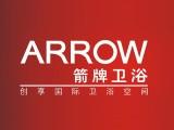 歡迎訪問 箭牌ARROW馬桶廠家售后維修網站受理中心