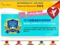 韩国自然花蕾河北省代邯郸总代加盟 母婴儿童用品