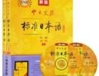 龙岗初级日语寒假班--高丽韩语日语学校