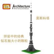 LOZ德国俐智积木钻石积木建筑系列9362莫斯科塔益智玩具批发