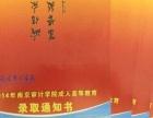 2017年华中师范大学网络教育来扬州博轩教育