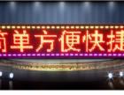 LED青岛思石电子屏