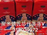 江西地区米嗳佳纸尿裤总代理/ 靖氏牙膏价格是多少