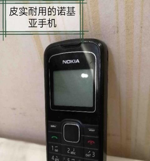 诺基亚备用手机