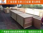 广州越秀区广卫打木架包装
