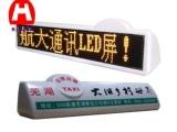 出租车LED广告屏 出租车LED灯板