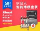 上海Opler智能地暖价格表