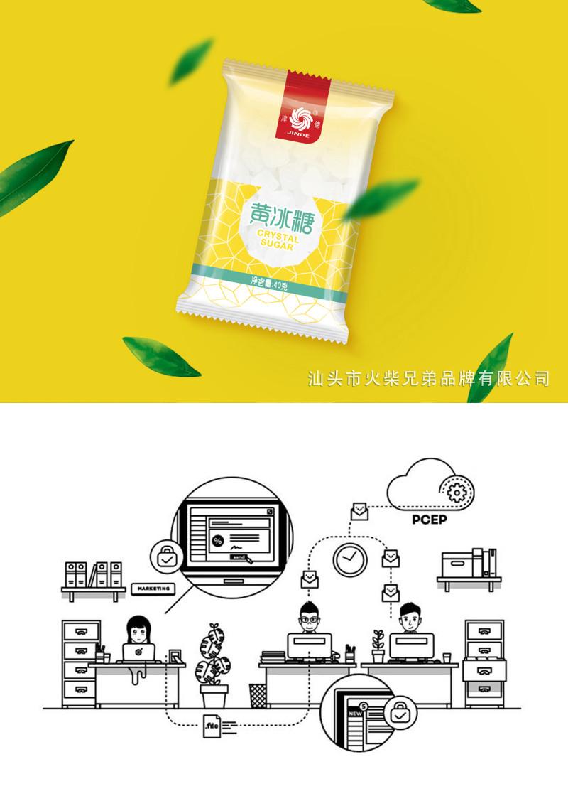 创意品牌广告设计-火柴兄弟品牌设计