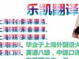 上海英语翻译|陪同翻译|展会翻译|英语导游翻译