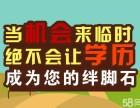 绵阳成考西华师范大学本科的小学教育专业在哪儿报名?