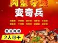 如何发财致富 让战斗力肉蟹煲告诉您
