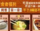 武汉特色面馆加盟品牌