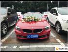 重庆婚庆租车,宝马敞篷Z4婚车多少钱,自驾租车