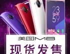 广州哪里有分期美图手机的 天河美图专卖店 支持分期付款