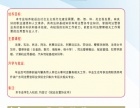 广东司法警官职业学院汕头分教处2017秋季招生