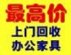 深圳办公家具回收 高价回收办公家具 深圳哪有回收办公家具