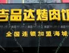 广州吉品烤肉加盟费多少吉品达烤肉双拼加盟 快餐店加盟十大品牌