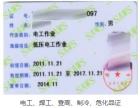 淮南焊工证培训哪里可以报考焊工证电工证报名