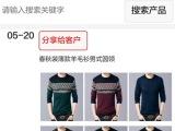 承德围场满族蒙古族自治县羊毛衫新款发布 网上批发市场 濮院羊