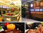 吉布鲁牛排海鲜自助餐厅加盟牛排西餐厅加盟排行榜