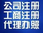 天津津南区代理记账 代注册小规模公司 一般纳税人公司
