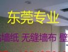 东莞专业贴墙纸 无缝墙布 壁画 电视背景墙