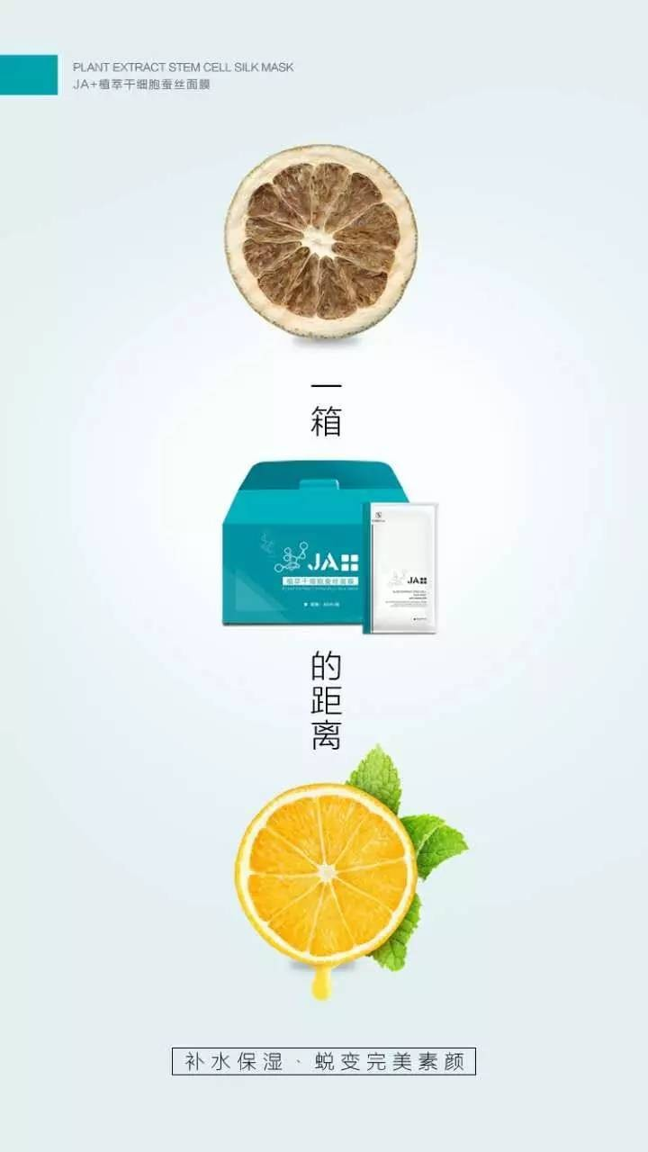 北京佳佳JA+干细胞蚕丝面膜干细胞面膜加盟JA+面膜怎么样?