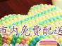 胶州网上预定蛋糕苏州路彩虹蛋糕胶州送货上门巧克力天