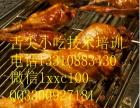 台湾鸡翅包饭培训 哪里有学习鸡翅包饭舌尖小吃包教会