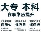东莞学历教育 学历认证 专升本 黄江启辰教育