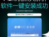 雅安正版金蝶KIS標準版軟件 一對一服務
