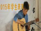 上海吉他培训班火热开班啦-A级好莱坞艺校