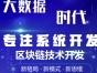 郑州区块链技术开发区块链系统开发