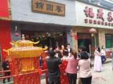 中式婚礼就找金牌婚庆