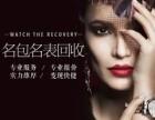龙岩诚信+高价回收黄金钻石名表名包奢侈品购物卡加油卡数码产品