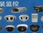 濮阳市安防监控安装维修监控摄像头