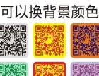 专业设计二维码放大印刷用/矢量放大/更换颜色
