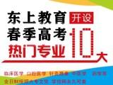 鄭州春季高考口腔醫學專業報考學校