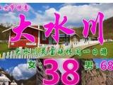 3.8女神节旅游特惠