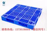 重庆塑料栈板生产厂家