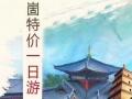 5.21日龙门崮一日游仅售79元