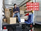深圳南山前海搬家 前海附近的搬家公司 金牛搬迁公司