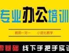 杭州余杭常用办公软件 office办公软件培训去哪学