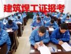 深圳考建筑焊工证要多少钱,建筑焊工证培训时间和条件