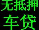 北京东城汽车抵押贷款公司终于打听到啦