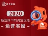 哈尔滨淘宝开店课程咨询入口 十佳学校 618活动中